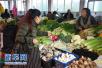 本周衡水粮油肉蛋价格平稳 蔬菜价格有升有降