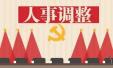 北京通州迎来新书记 曾任北京市房山区区委书记