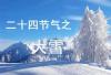 """""""大雪""""节气将至 沈阳未来十五天难觅降雪"""