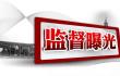 青岛、潍坊、聊城、临沂市纪委通报27起典型问题