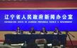 辽宁发布最新版《健康白皮书》 居民期望寿命78.86岁