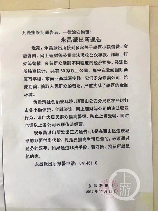 """重庆时时彩官方手机版:昆明一派出所发""""史上最强通告"""":撕毁者一律拘留"""