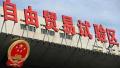 """河南自贸区9个月新增企业2万余家""""两个500强""""127家"""