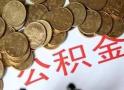 放款提速 南京纯公积金贷款最快3天就下款