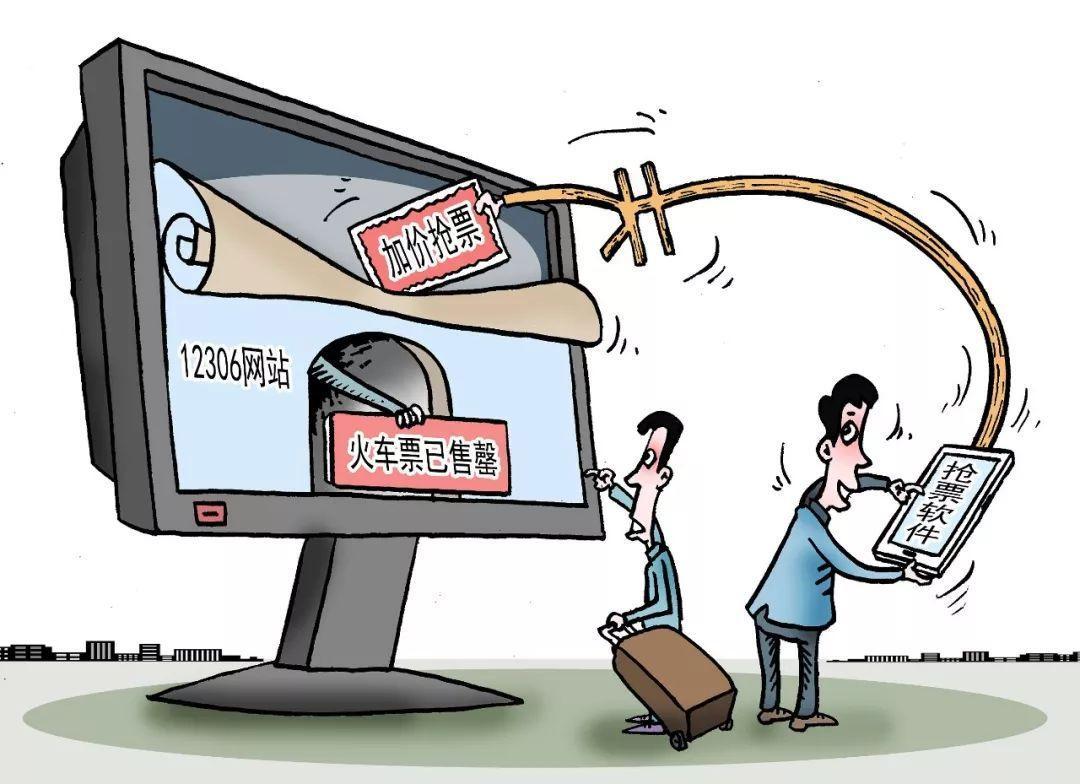 抢票软件靠谱吗?记者亲测:价钱后依旧抢不到票