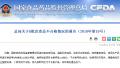 国家食药监:京东天猫三批次样品检出不合格