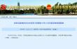 济阳县监察委员会对县国土资源局付磊采取留置措施