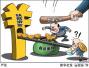 泰安市纪委通报3起扶贫领域腐败和作风典型问题