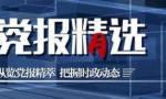 【党报精选】0212