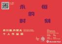 永恒的瞬间—佛罗伦萨萃岛画廊举办谢尔盖·丹切夫个展