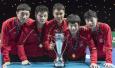 中国乒乓球男队完胜日本 获团体世界杯男团冠军