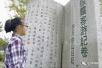 全国政协委员:建议把徐霞客《游天台山日记》编进教材
