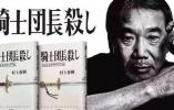 最近村上春树干了件事,让日本右翼急眼了!