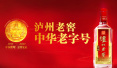 中国 泸州老窖