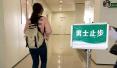 女记者体验开痛经假条 医院:除非疼到坐轮椅