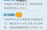 """给编制、直接落户、全方位补贴...江苏各市为抢大学生""""下血本""""!"""