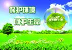 黑龙江省打响环境保护攻坚战 选择3~5个城市试点
