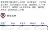 好消息!青连铁路、济青高铁年底将同步通车