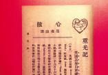 《简·爱》原稿首次来华 171年前的指印是谁的?