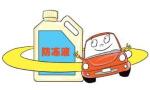 山东发布最新汽车防冻液抽查结果 合格率100%