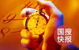 台灣台南市發生5.1級地震