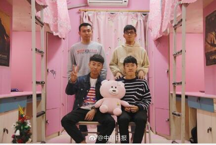 粉色男生寝室超惊艳