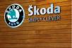 斯柯达未来两年拟推出19款新车 扩大全球市场