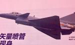 美媒关注中国矢量喷管技术 将让歼-20战机更隐身