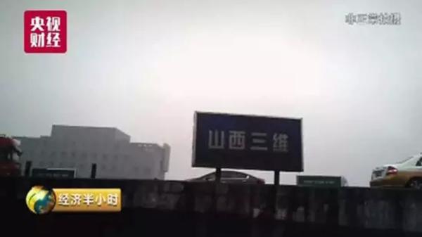 江苏快三二同推荐号码:山西临汾就三维集团污染严处15名官员:县长被免