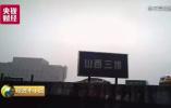 山西临汾就三维集团污染严处15名官员:县长被免