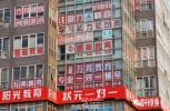 两部门:民办培训机构名称不得冠以中国、中华等字样