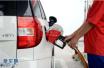 今日油价上调或创年内最大涨幅 92号汽油重回7元时代
