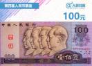 第四套人民币有多牛?