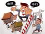 注意!在郑州使用公积金贷款买房若被拒 可打电话举报