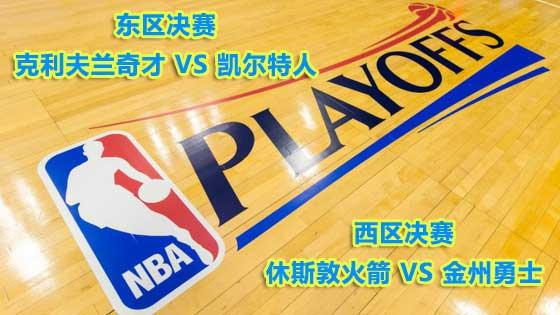 国搜体育NBA季后赛报道 首轮对阵及赛程