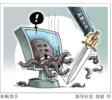 辽宁警方抓住三大环节打击新型诈骗犯罪