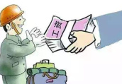 """长春人社局启动农民工工资""""精准支付""""行动"""