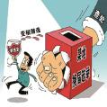 河南查处一起违反换届纪律案 300元转账让俩党员受处分