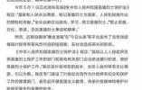 叶挺故乡宣传部门特发声明谴责暴走漫画:侮辱将军,愤慨极大