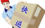 青岛:加强重大活动寄递渠道安保工作