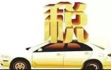 四问汽车进口关税下降:你买车能便宜多少钱?