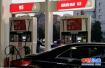 """国内油价""""五连涨""""无悬念 加满一箱油或多花10元"""