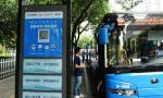 """1站相当于过去17站 杭州下周新添两条""""网红""""公交"""