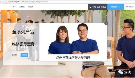 ▲苹果官网上的图片被山寨网站使用