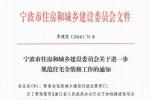 宁波住宅全装修监管升级 各部门联动全程限制房企规避行为