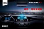 12万元SUV安全王 瑞风S7超级版应需求而生