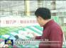 """央视新闻联播聚焦山东:打造乡村振兴的""""齐鲁样板"""""""