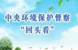 江苏高度重视环保督查整改 5个省级督查组赴各地督办