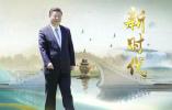 习近平外交思想引领中国特色大国外交开创新局面