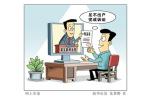 最高法:在北京、广州筹备增设互联网法院